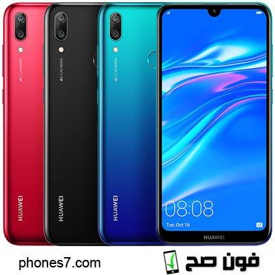 هواوي Y7 برايم 2019 سعر اليوم مواصفات مميزات Huawei Y7 Prime