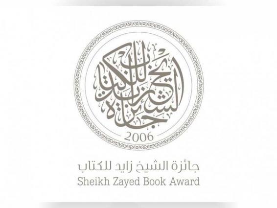 SZBA Reveals Shortlisted Titles For Arab Culture