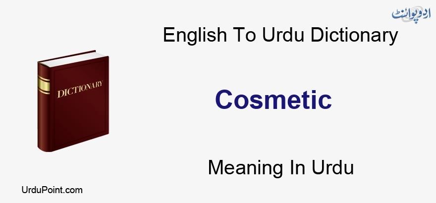 Makeup Meaning Dictionary Saubhaya Makeup
