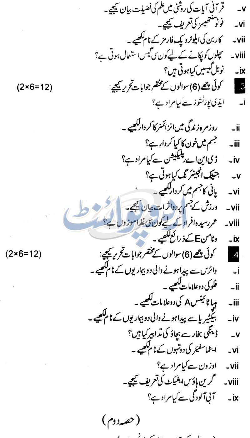 BISE Gujranwala General Science, Subjective Part Paper