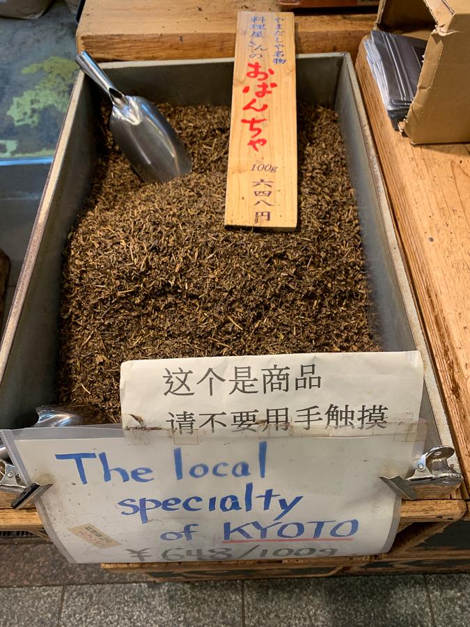 Loose Leaf Hojicha Tea, Kyoto, Japan, ©2020, Cyndie Burkhardt.