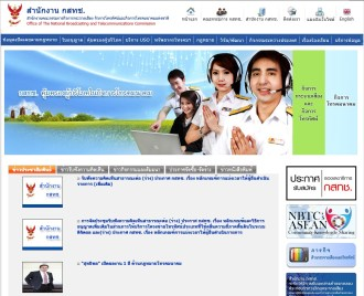 Little English language on Thailand's NBTC website