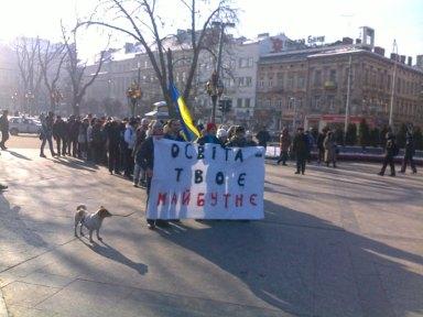 Акція громадської непокориу Львові 1 лютого 2011 року на площі біля пам`ятника Т. Г. Шевченку