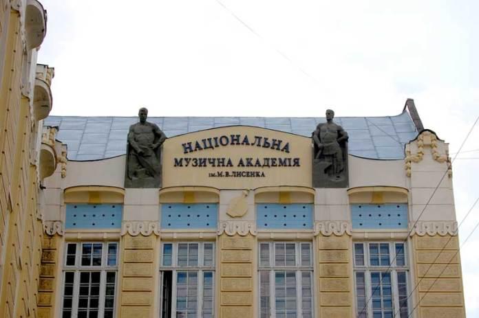 Львівська національна музична академія імені Миколи Лисенка на вул. Нижанківського, 5