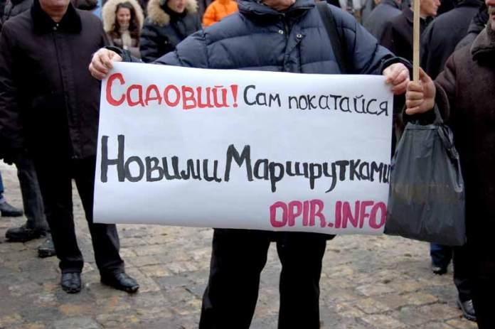 Акція протесту проти трансфортної реформи у Львові 17 січня 2012 року