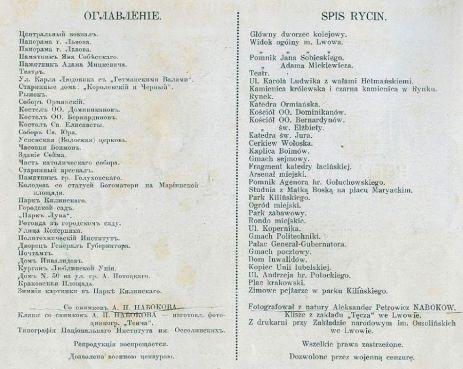 Львів, зима 1914-1915 років, фотоальбом