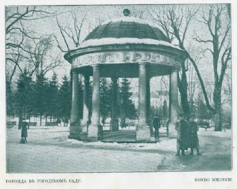Ротонда в міському саду (тепер в парку Костюшка)
