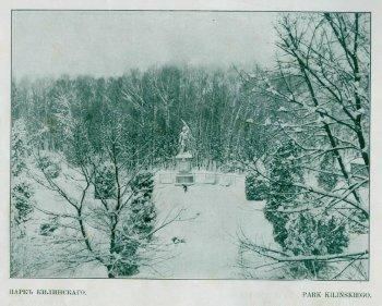 Парк Кілінського (тепер Стрийський парк)