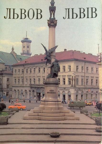 lviv_1984 (11)