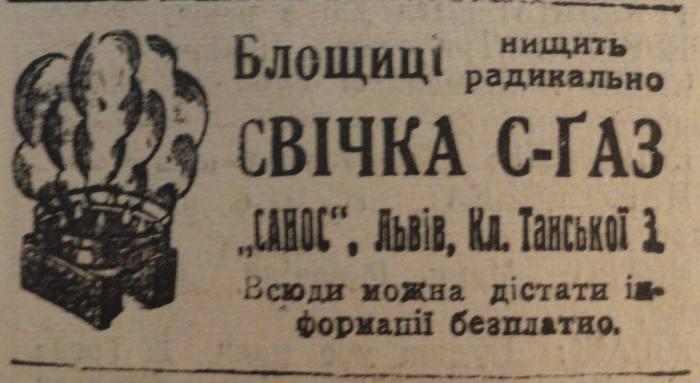 """""""Радикальні"""" засоби були популярні і в ті часи"""