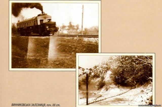 Винниківська залізниця, 1932