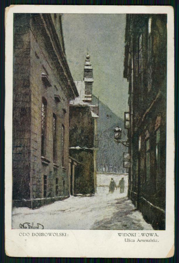 Вулиця Арсенальська, 1915