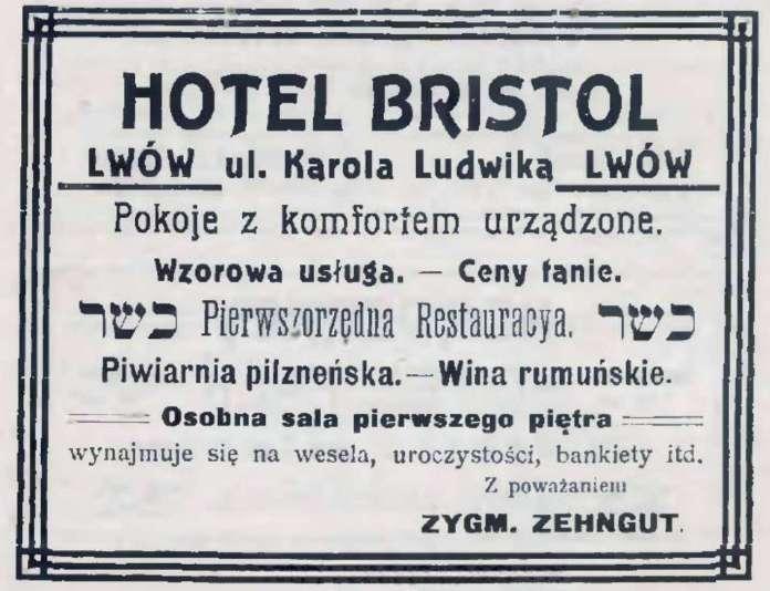 """Реклама готелю """"Брістоль"""" у пресі поч. XX ст."""