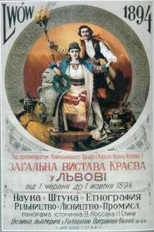 Рекламний плакат крайової виставки 1894 року у Львові