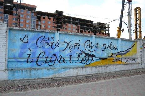 Стіна на вулиці Княгині Ольги
