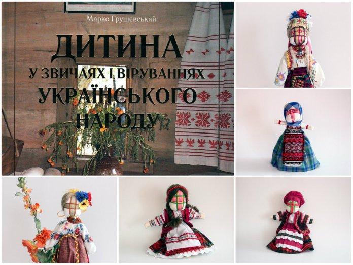 Виставка «Іграшка – проекція людської особистості» відкрилася у домі Грушевських
