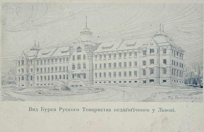 Бурса Руського товариства педагогічного у Львові. Поштівка до 1914 року