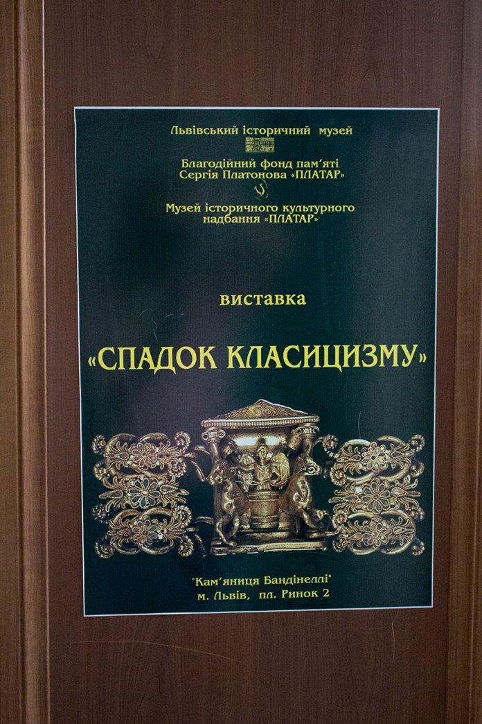 Експозиція виставки «Спадок класицизму»