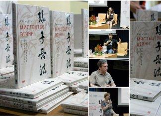 У Львові презентували перший український переклад книги Сунь-дзи «Мистецтво війни»