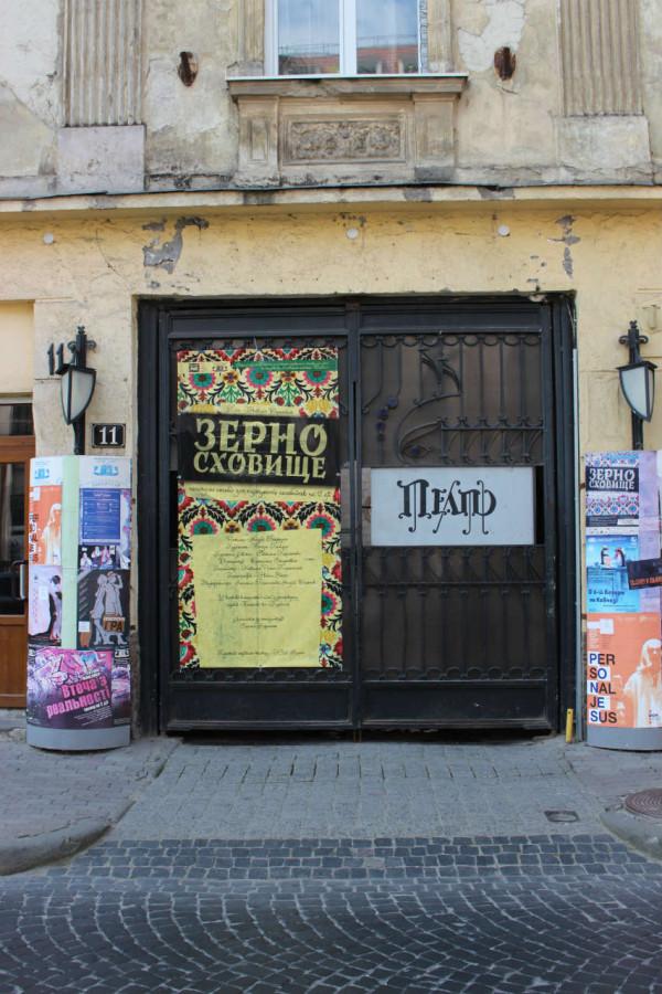 Брама театру на давній вулиці Ягеллонській. Фото 2015 року