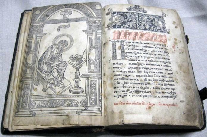 Апостол, 1564 рік