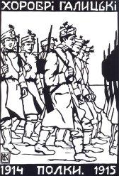 """Олена Кульчицька """"Хоробрі галицькі полки"""", 1915 рік (із циклу """"УСС 1914-1915""""), папір, дереворит, 31,3Х21,1"""