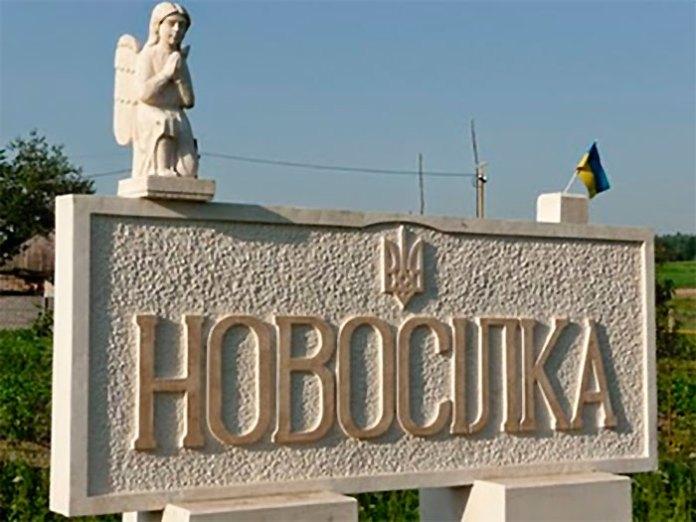Придорожній знак села Новосілка