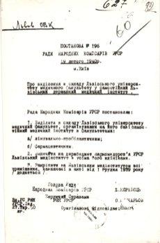 Постанова № 196 Ради Народних Комісарів УРСР від 19 лютого 1940 року про створення Львівського державного медичного інституту.