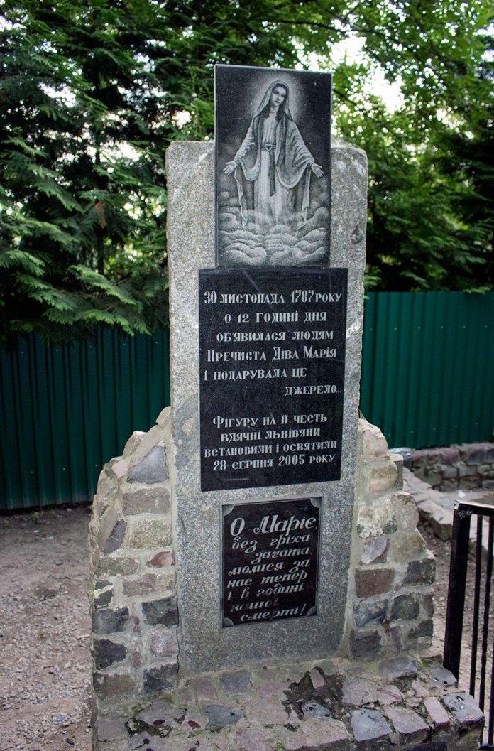 Місце поблизу джерела, де у 1787 році з'явилася Діва Марія, фото 2015 року
