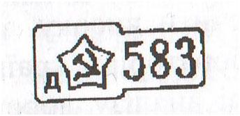Львівське клеймо після 1958 року