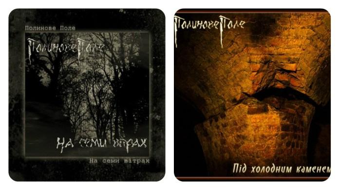 """Другий і третій альбом - """"На семи вітрах"""" та """"Під холодним каменем"""""""