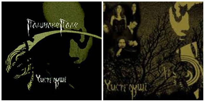 """Перший альбом гурт """"Чисті душі"""", 2008 рік"""