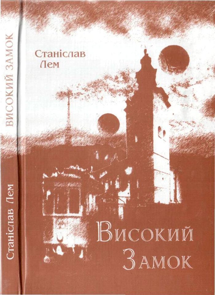 Обкладинка українського видання «Високого замку» (Піраміда, 2002)