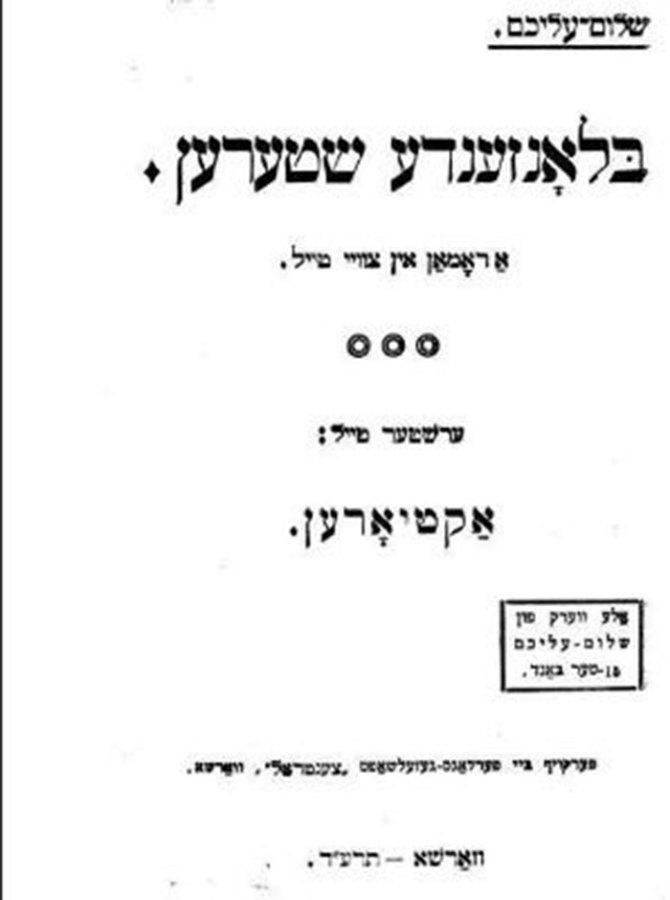 Титульний лист видання роману Блукаючі зірки. Варшава, 1913 рік