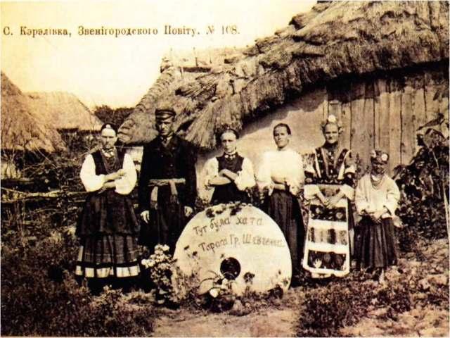 Родичі Тараса Шевченка в селі Керелівка. Фото 1908 року