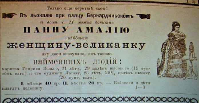 Реклама розважального шоу на площі Соборній у Львові (газета «Діло», 1880р)