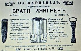 Реклама підприємців братів Лянгнер (газета «Діло» 1881р)