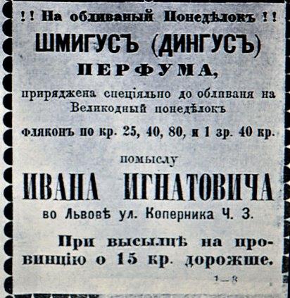 Реклама підприємця І. Ігнатовича (газета «Діло» 1880р)