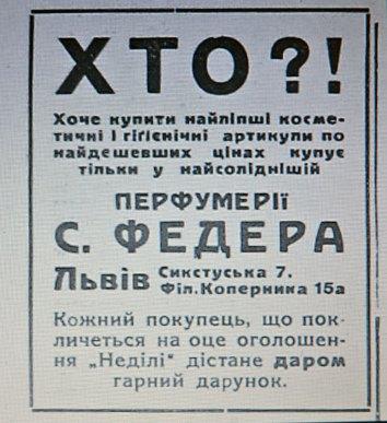 Реклама підприємця С. Федера (тижневик «Неділя» 1938р)