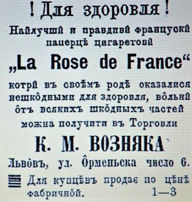 Реклама цигарок (газета «Діло» 1884р)