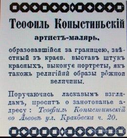 Реклама малярських послуг відомого Т. Копистинського (газета «Діло» 1882р)
