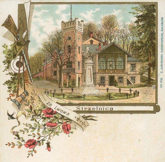 Міська стрільниця на вулиці Лисенка. Листівка 1900 року