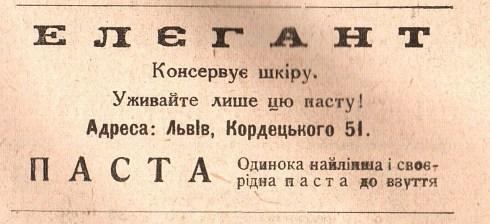 """Реклама пасти """"Елеґант"""", 1920-30-ті роки"""