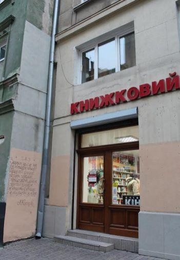 Книгарня «Клубу сімейного дозвілля» у Львові
