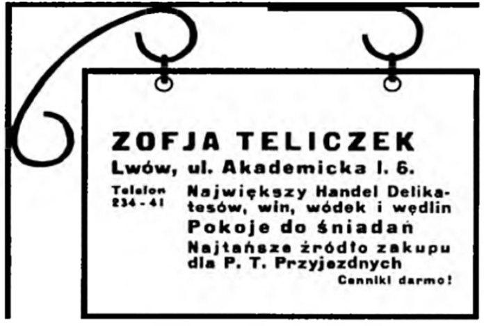 Реклама закладу Софії Теличко