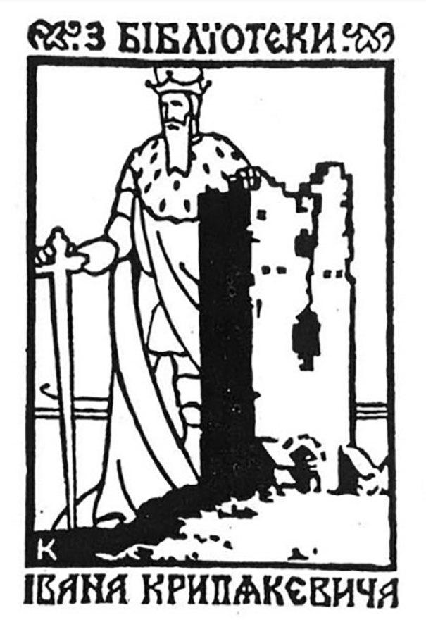 """Король Данило Романович і вежа у Стовп'ї біля Холма. Один із двох холмських екслібрисів серії """"З бібліотеки Івана Крип'якевича"""", які виконала Олена Кульчицька"""