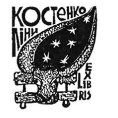 Екслібрис роботи Є. Безніска для Ліни Костенко, 1963р