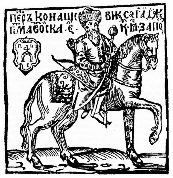Петро Конашевич-Сагайдачний. Фото з uk.wikipedia.org