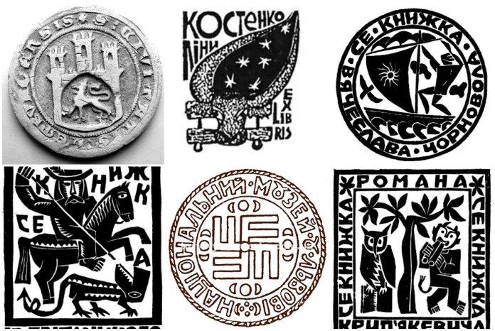 Символічні книжкові сторожі, або якими були давні львівські екслібриси