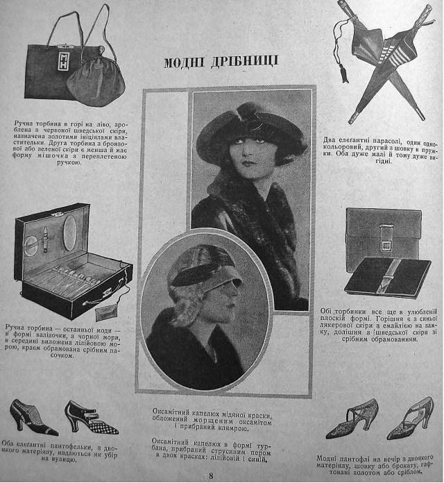 Модні аксесуари («Нова Хата, 1926)